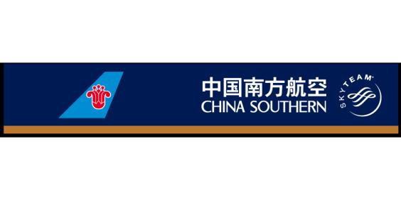 中国南方航空股份有限公司信息中心