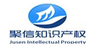 沈阳聚信知识产权代理有限公司