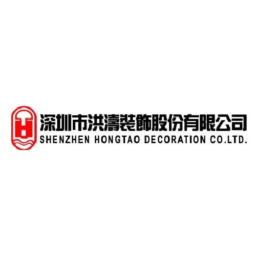 深圳市洪涛装饰股份有限公司南京分公司