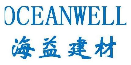 海益(厦门)建材工业有限公司