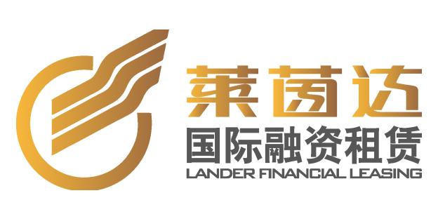 莱茵达国际融资租赁有限公司