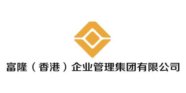 富隆(香港)企业管理集团有限公司