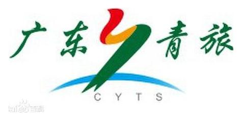 广东省中国青年旅行社 环市东分社