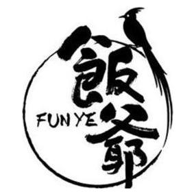 饭爷食品科技(北京)有限公司