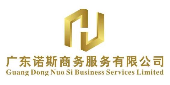 广东诺斯商务服务有限公司