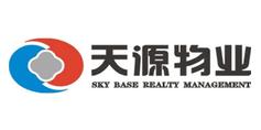 武汉天源物业管理有限责任公司