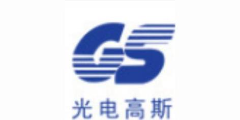 天津光电高斯通信工程技术股份有限公司