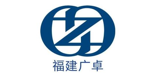 福建广卓贸易有限公司