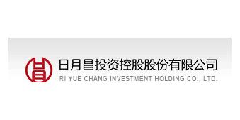 日月昌投资控股股份有限公司