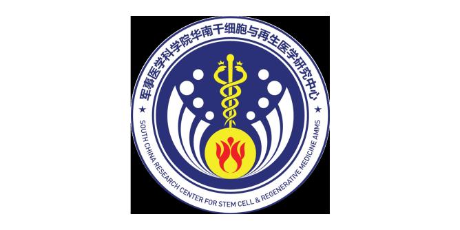 军事医学科学院华南干细胞与再生医学研究中心