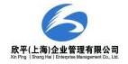 欣平(上海)企业管理有限公司