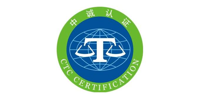 广东质检中诚认证有限公司