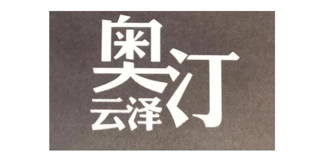 广州奥汀纺织品有限公司