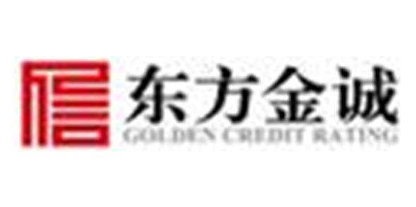 东方金诚国际信用评估有限公司