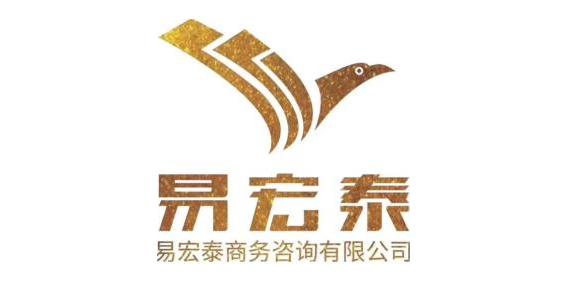 中山市易宏泰商务信息咨询有限公司