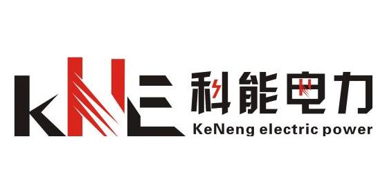 湖北科能电力电子有限公司