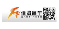 深圳市佳鸿贸易发展有限公司