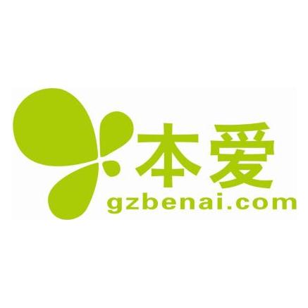 广州本爱信息科技有限公司
