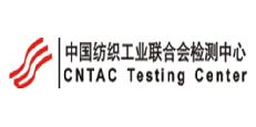 中国纺织工业联合会检测中心