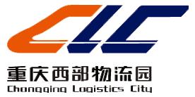 重庆西部现代物流产业园区开发建设有限责任公司