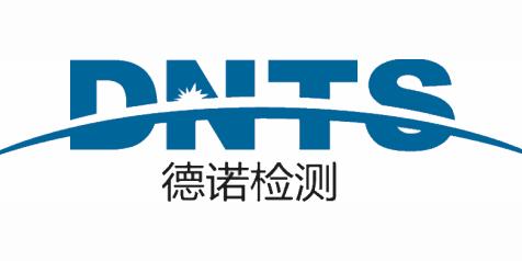 上海德诺产品检测有限公司