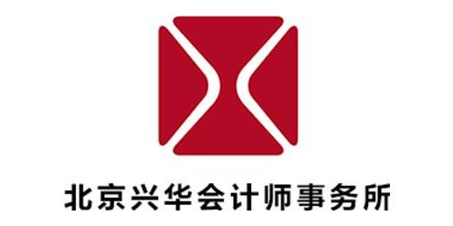 北京兴华会计师事务所(特殊普通合伙)