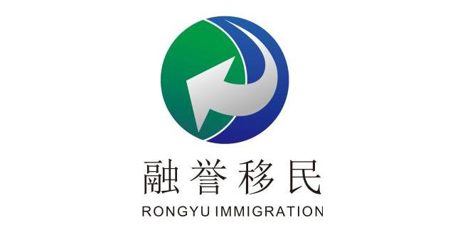 广州融誉移民顾问有限公司
