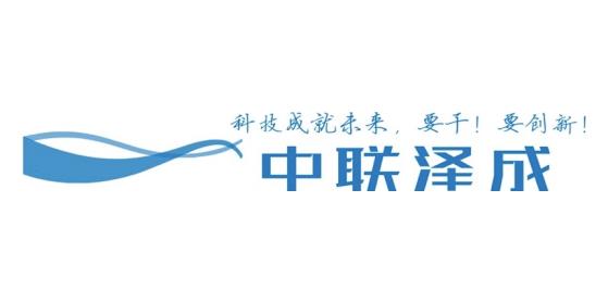 天津中联泽成科技有限公司