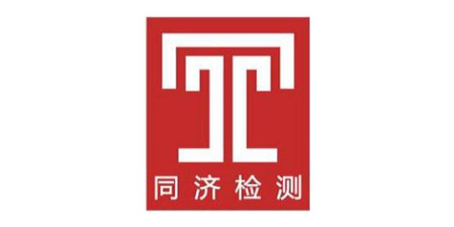 上海同济检测技术有限公司