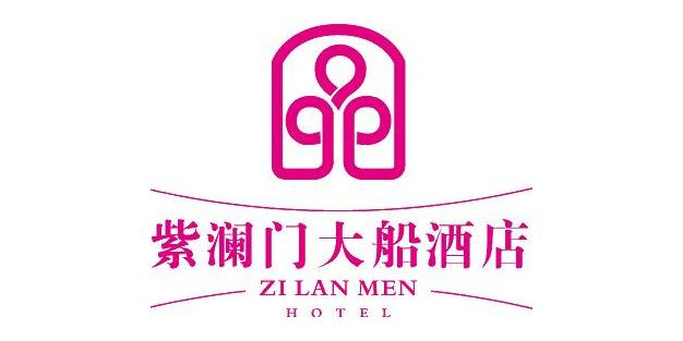 铁岭紫澜门大船酒店有限公司