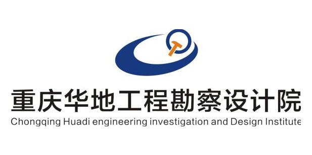 重庆华地工程勘察设计院