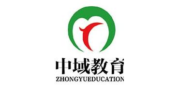 青岛中域教育信息咨询有限公司