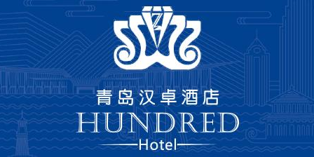 青岛汉卓酒店管理有限公司