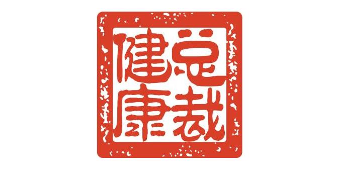 深圳市总裁健康产业服务有限公司