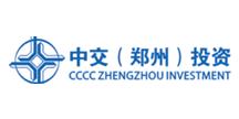 中交(郑州)投资发展