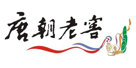 四川唐朝老窖(集团)有限公司