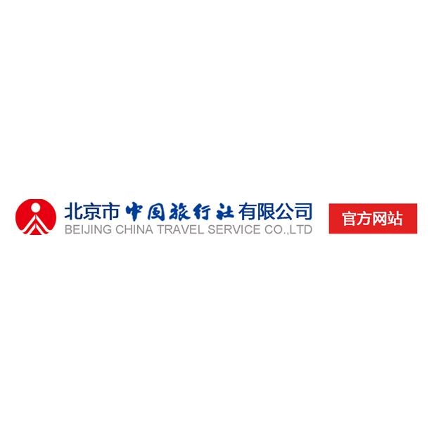 北京市中国旅行社有限公司西城北展门市部