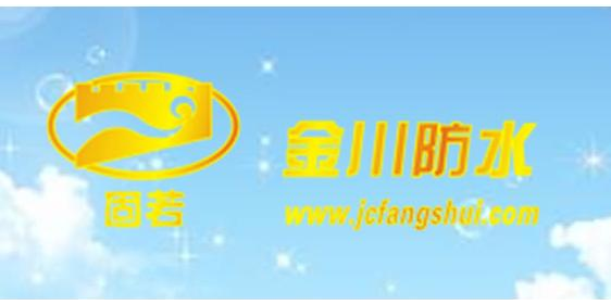 深圳市金川防水防腐装饰工程有限公司