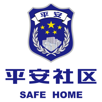 平安社区(北京)科技有限公司