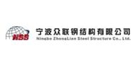 宁波众联钢结构有限公司