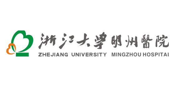 浙江大学明州医院(分支机构)