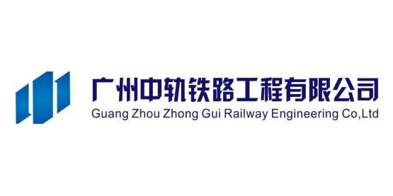 广州中轨铁路工程有限公司