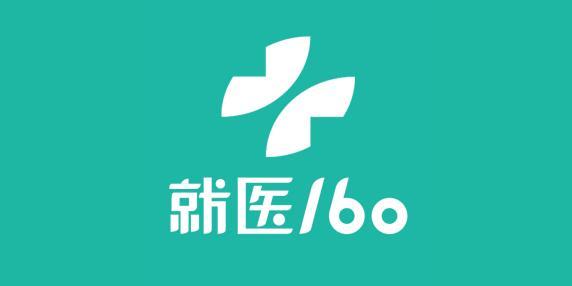 深圳市宁远科技有限公司(就医160)