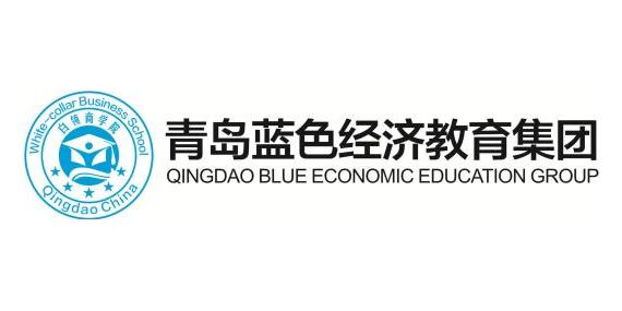 青岛蓝色经济教育发展有限公司