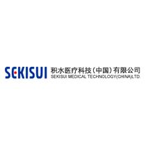 积水医疗科技(中国)有限公司