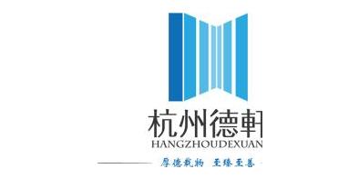 杭州德轩房地产代理有限公司