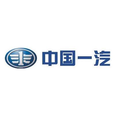 中国第一汽车股份有限公司