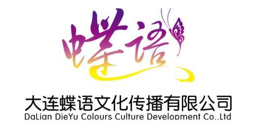 大连蝶语文化传播有限公司