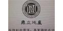 深圳市鼎立房地产经纪有限公司