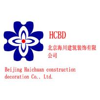 北京海川建筑装饰工程有限公司